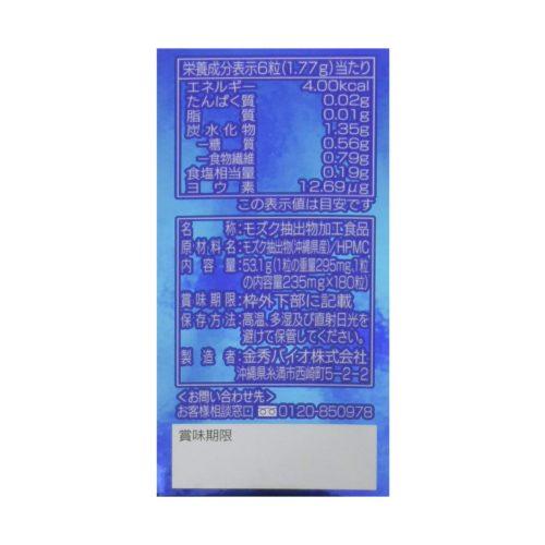 okinawa-fucoidan-nhat-ban-hop-xanh-180-vien (1)